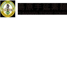島原手延そうめん – 日本の伝統を食す | 南島原市公式